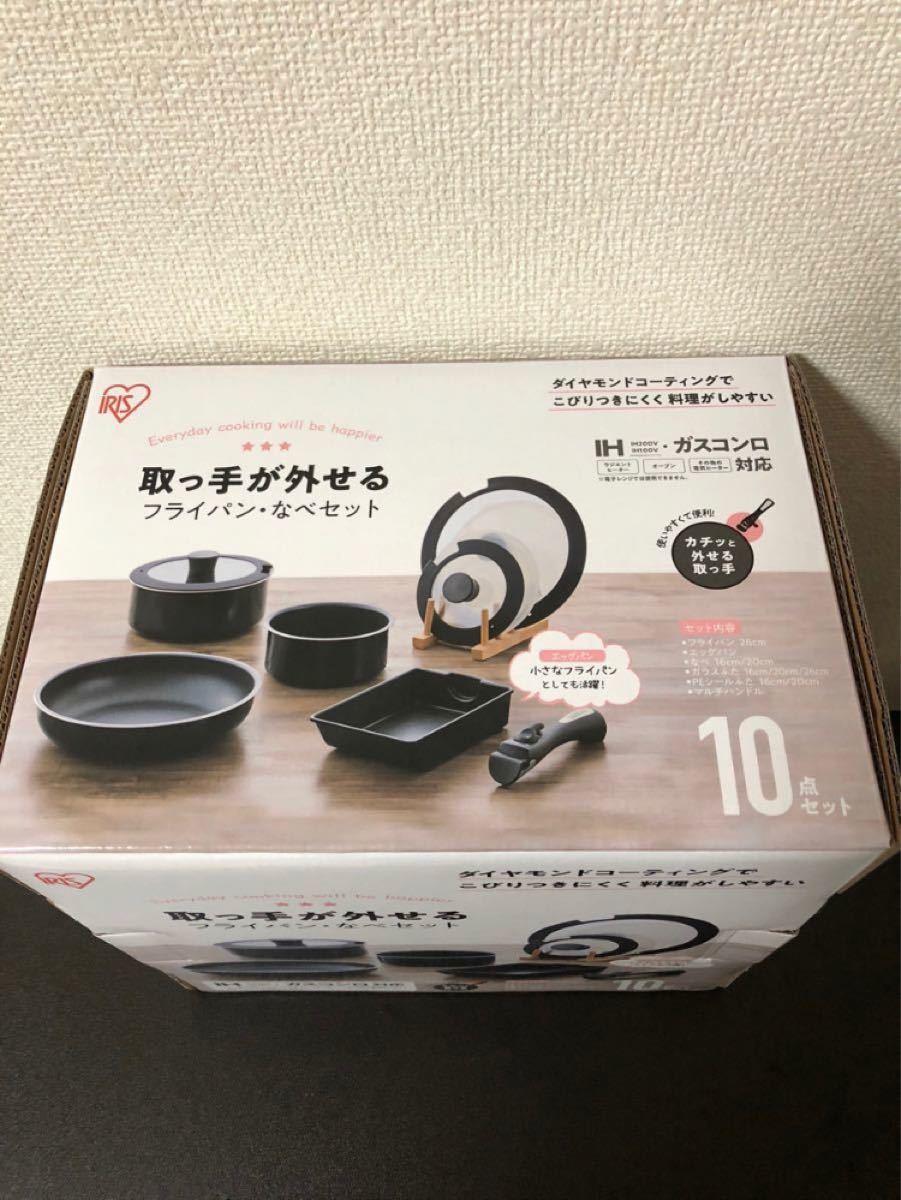 アイリスオーヤマ 取っ手が外せるフライパン 鍋 10点セット 新品未使用 送料無料