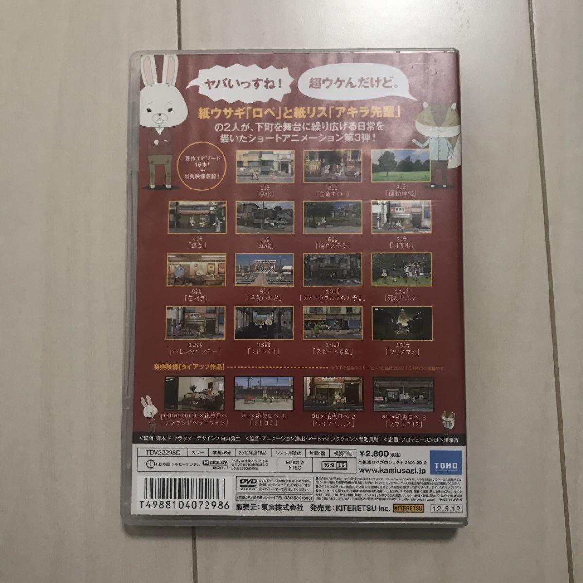 DVD 紙兎ロペ