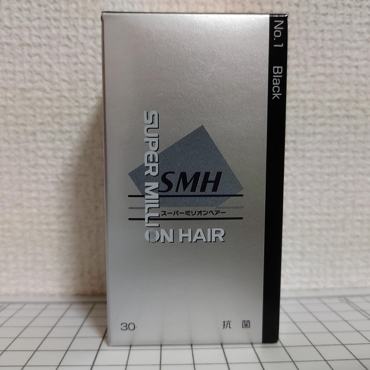 スーパーミリオンヘアー ブラック 30g 1箱 新品・未開封
