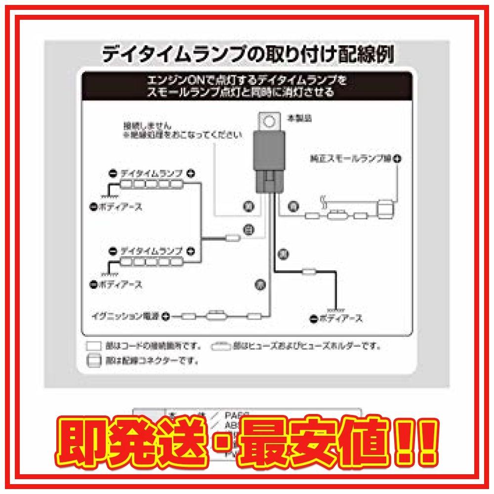 5線(5極)/A接点360W以下・B接点240W以下 エーモン リレー 5極 DC12V車専用 A・B2接点切替タイプ 3237_画像5