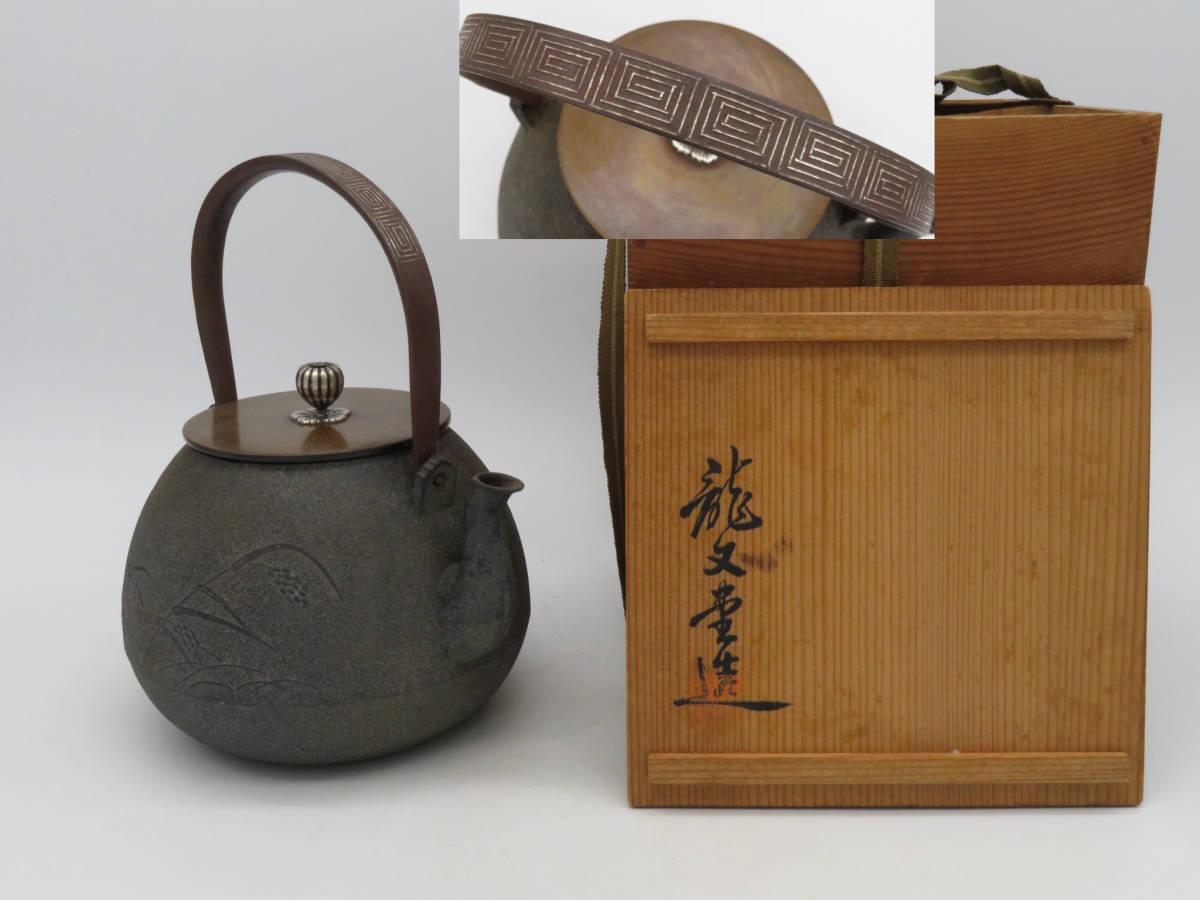 BS572龍文堂 造 銀象嵌 提手 鉄瓶 共箱 銀摘 銅蓋 銅時代煎茶道具 鉄壺 湯沸 急須