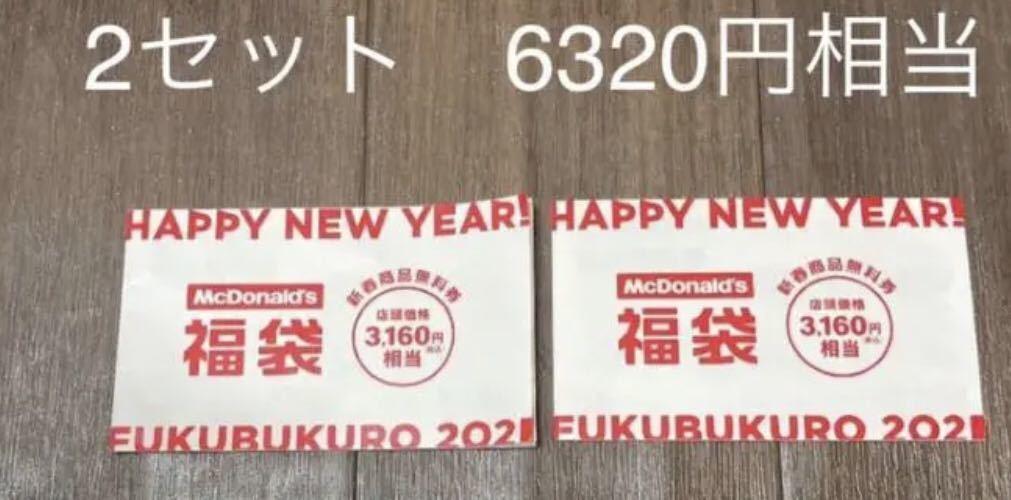 【送料無料】マクドナルド 2021 福袋 商品無料券 6320円分相当 2セット_画像1