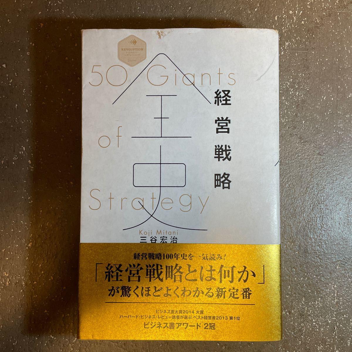 経営戦略全史 ディスカヴァーレボリューションズ/三谷宏治 【著】