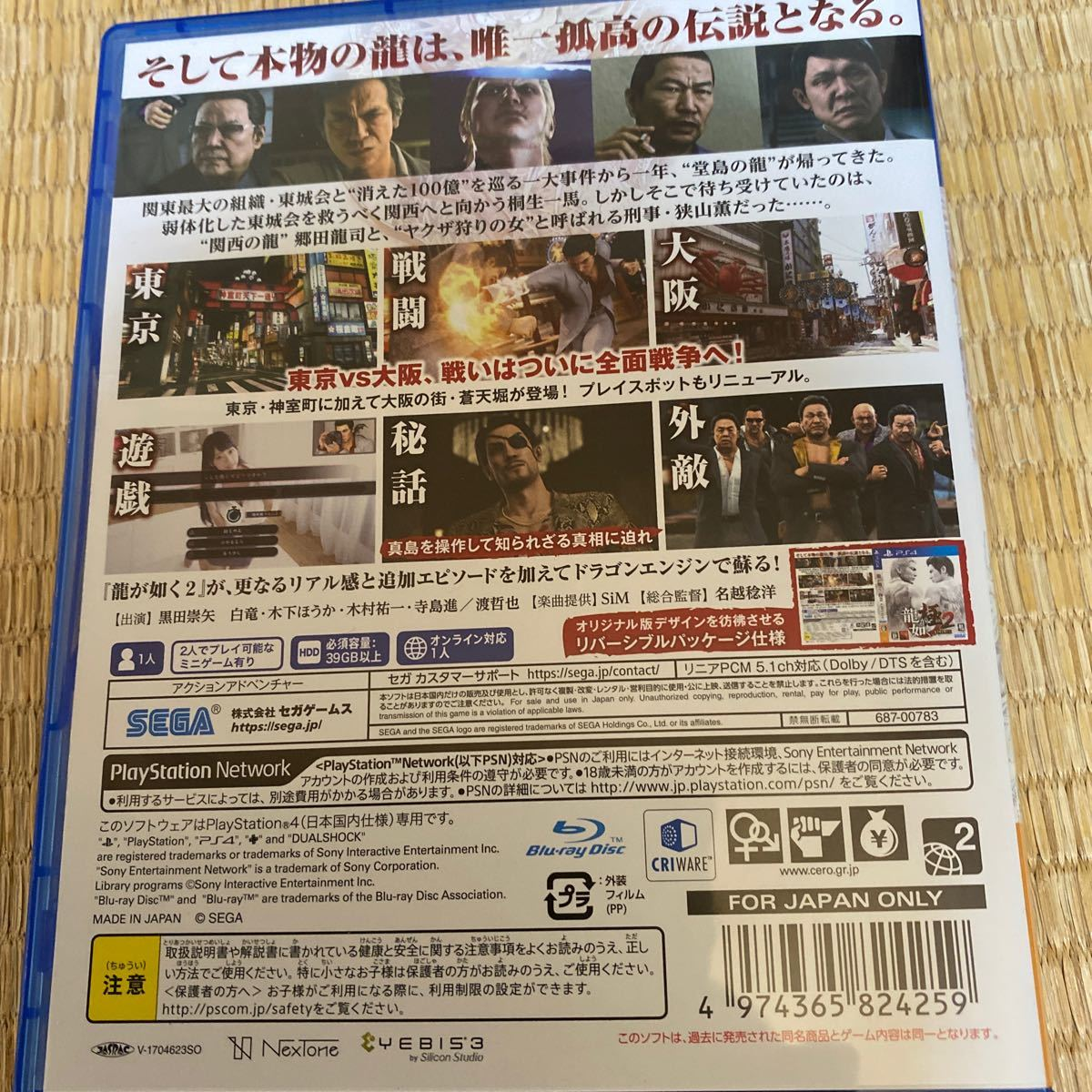 【PS4】 龍が如く 極2 [新価格版]
