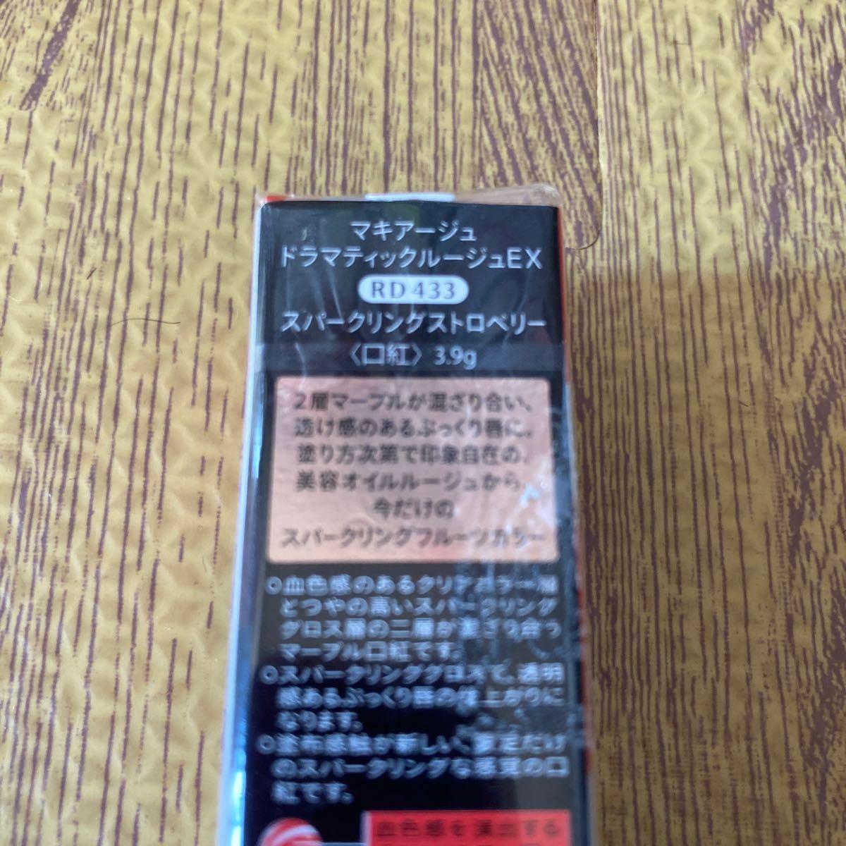 マキアージュ ドラマティックルージュEX R D433 スパークリングストロベリー 口紅