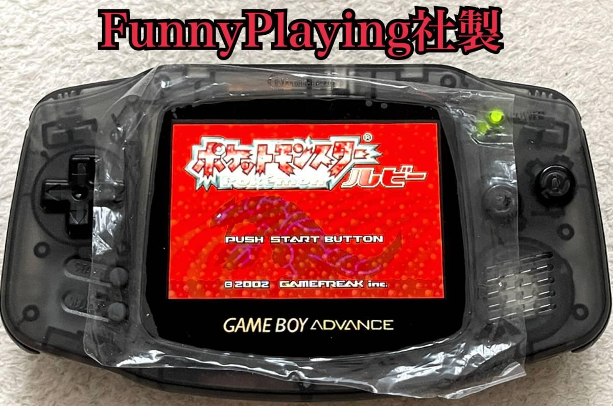 ゲームボーイアドバンス 本体 バックライト オールクリアブラック 正規FunnyPlaying社製IPS v2 液晶 10段階輝度調整可 GAME BOY ADVANCE