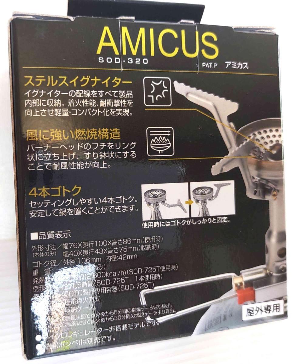 SOTO AMICUS SOD-320 (新富士バーナー)新品