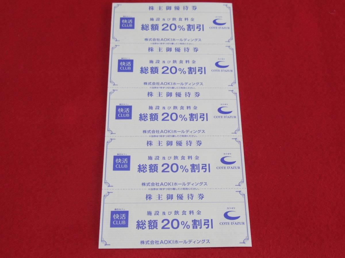 最新 AOKIホールディングス株主優待券 快活クラブ20%割引券 5枚 2021年12月31日まで 快活CLUB_画像1