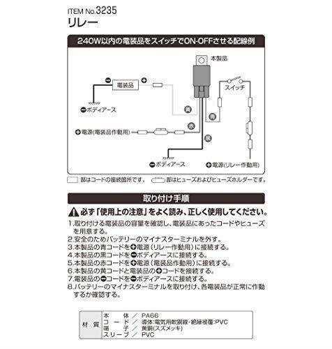 新品 エーモン リレー 4極 DC12V・240W(20A) 3235CDUP_画像4