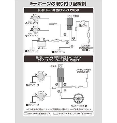 新品 エーモン リレー 4極 DC12V・240W(20A) 3235CDUP_画像5