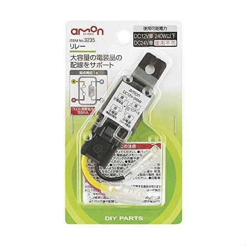 新品 エーモン リレー 4極 DC12V・240W(20A) 3235CDUP_画像2