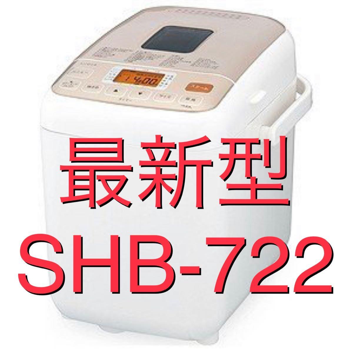 siroca ホームベーカリー 2斤 SHB‐722 シャンパン 美品