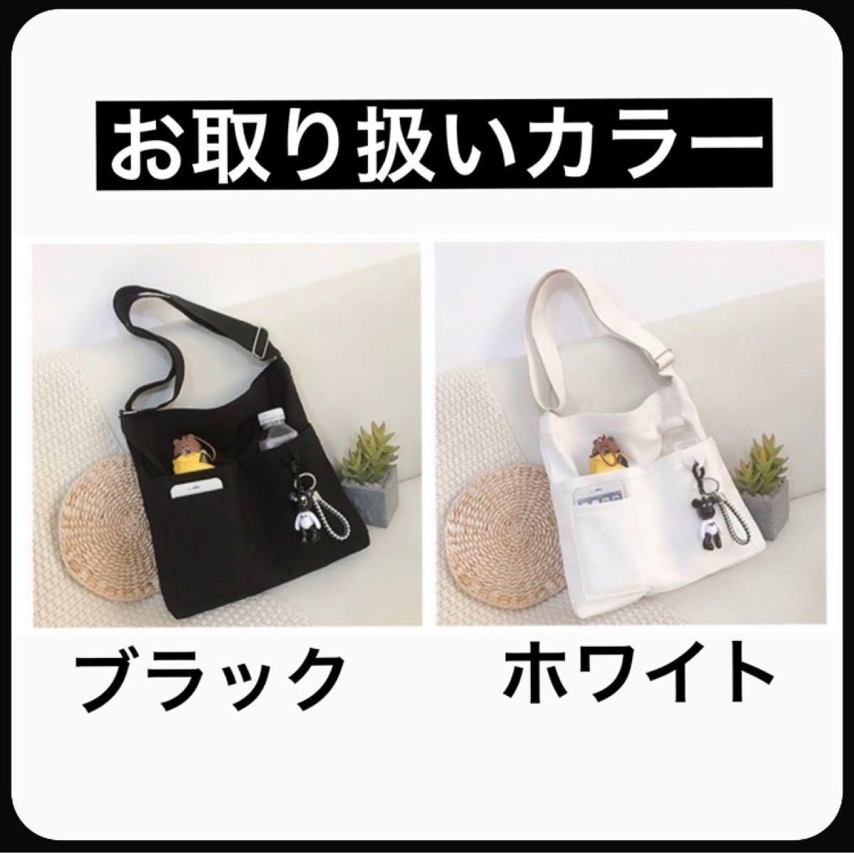 ショルダーバッグ キャンパスバッグ エコバッグ 帆布トートバッグ マザーズバッグ ブラック 韓国ファッション 新品未使用