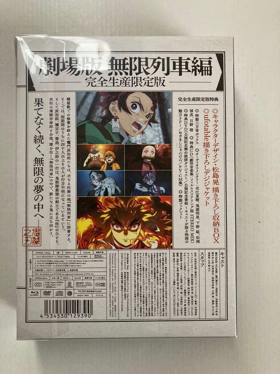 【特典付】劇場版 「鬼滅の刃」 無限列車編 完全生産限定版 Blu-ray