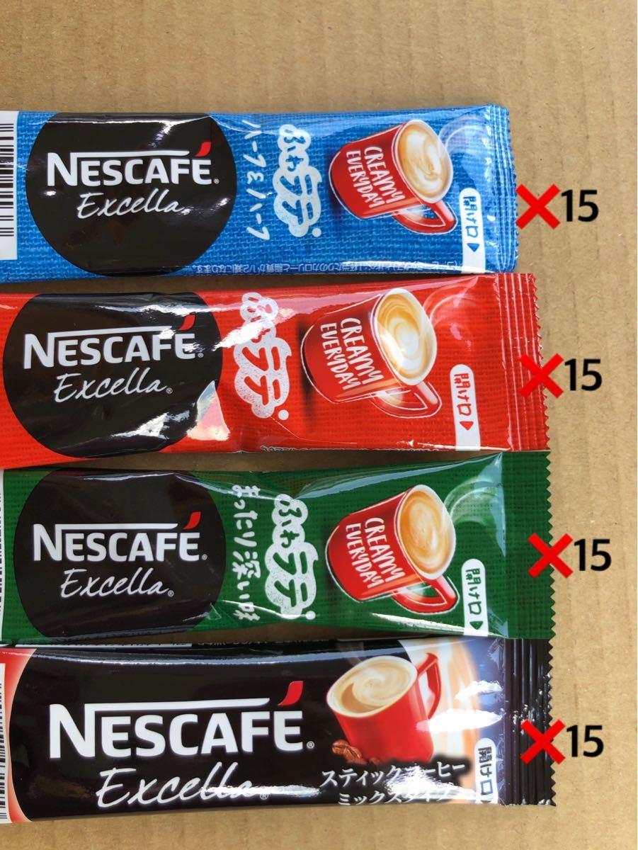 ネスレネスカフェスティックコーヒーふわラテ4種類60本セット