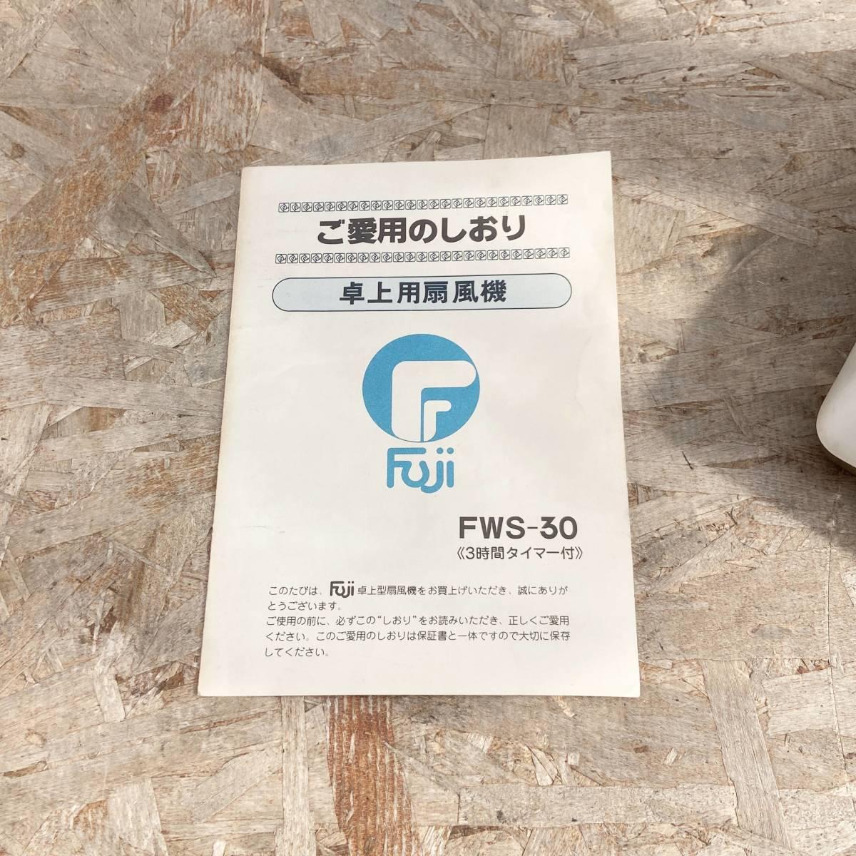 甲HK7837 動作品 難アリ 富士産業 卓上用扇風機 昭和レトロ FWS-30 3枚羽根 3段階 タイマー 元箱つき 現状品_画像2