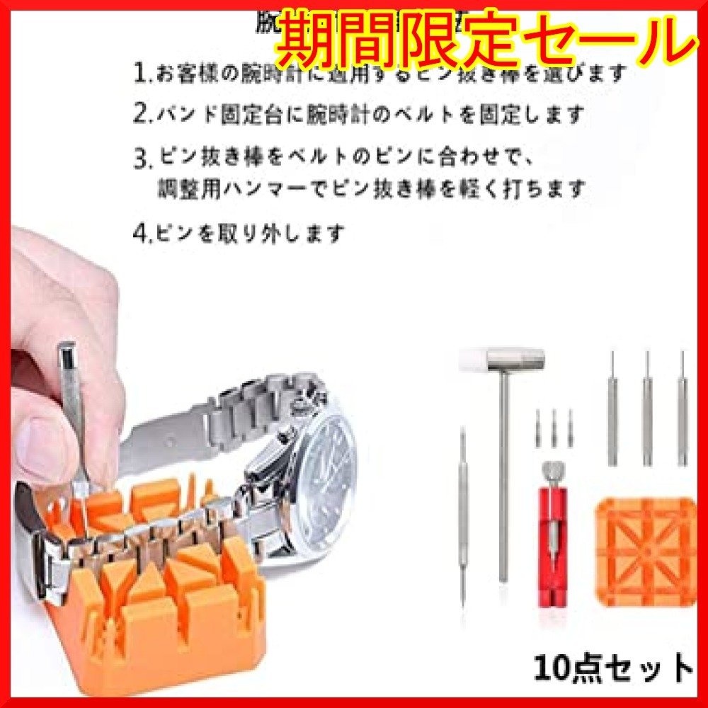 #-D 腕時計修理 腕時計修理セット 腕時計ベルト調整 腕時計修理ツール 腕時計修理工具セット 腕時計バンド調整 キット 工具_画像7