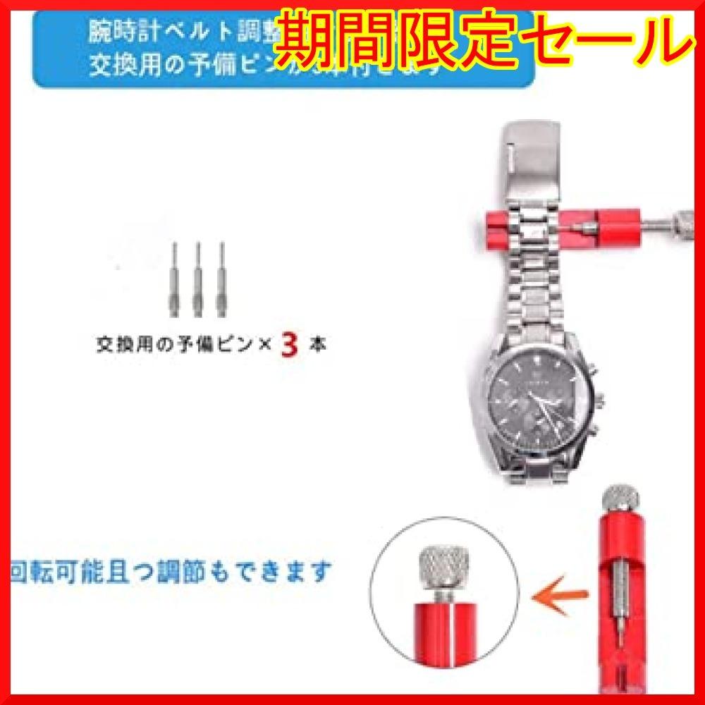 #-D 腕時計修理 腕時計修理セット 腕時計ベルト調整 腕時計修理ツール 腕時計修理工具セット 腕時計バンド調整 キット 工具_画像6