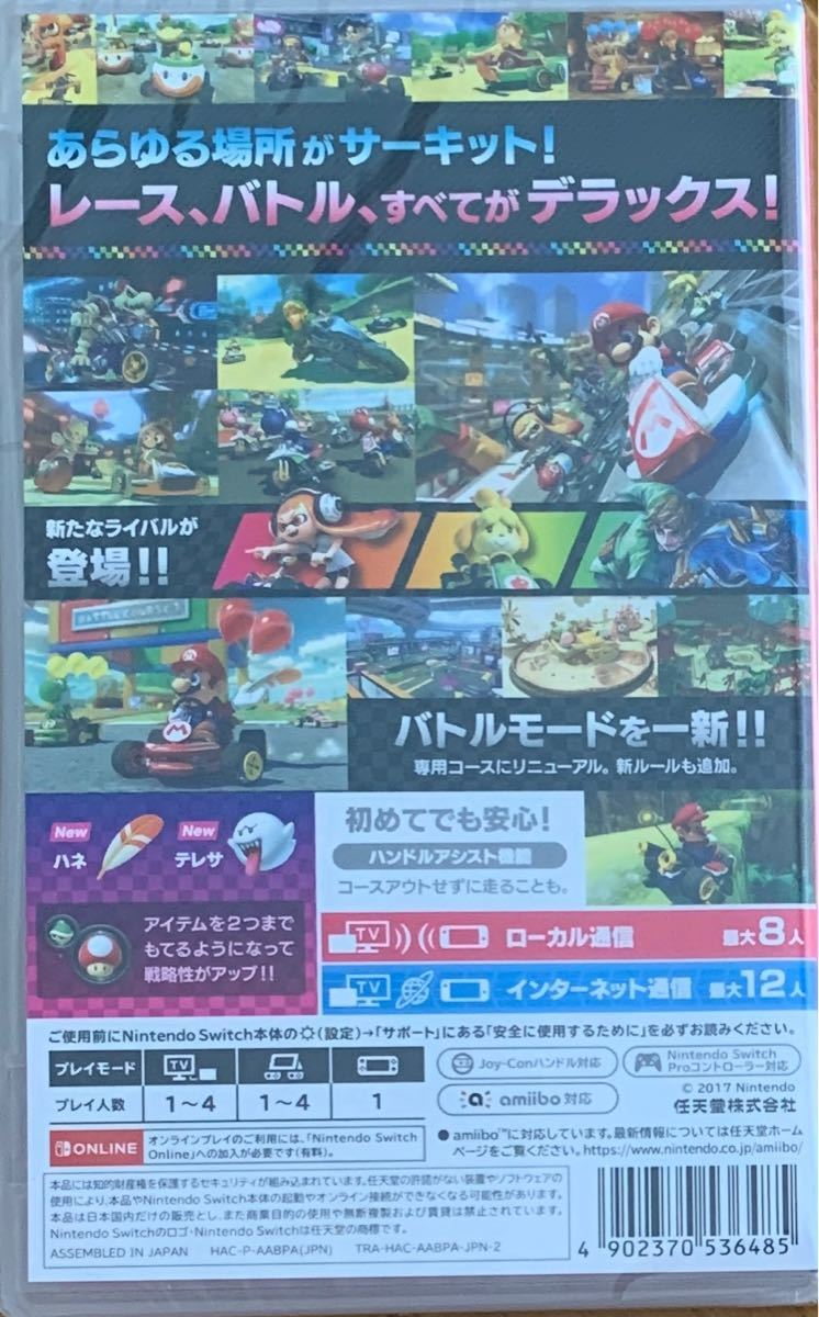 ★☆新品未開封★☆ マリオカート8 デラックス - Switch