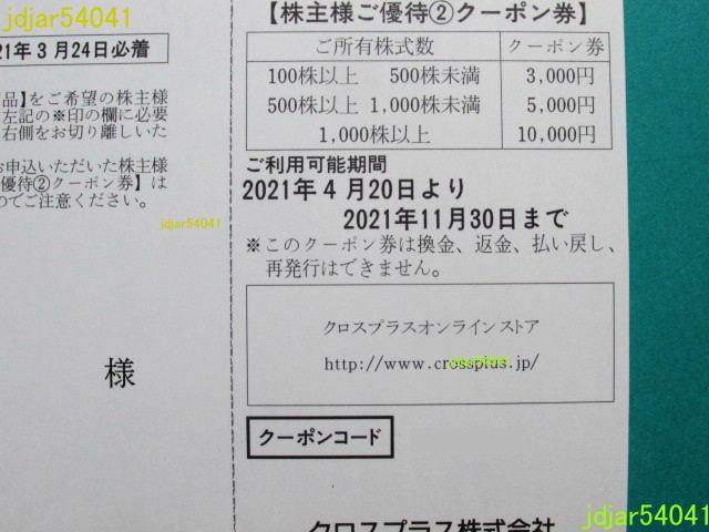 クロスプラス 株主優待 3,000円クーポン券 送料無料_画像1