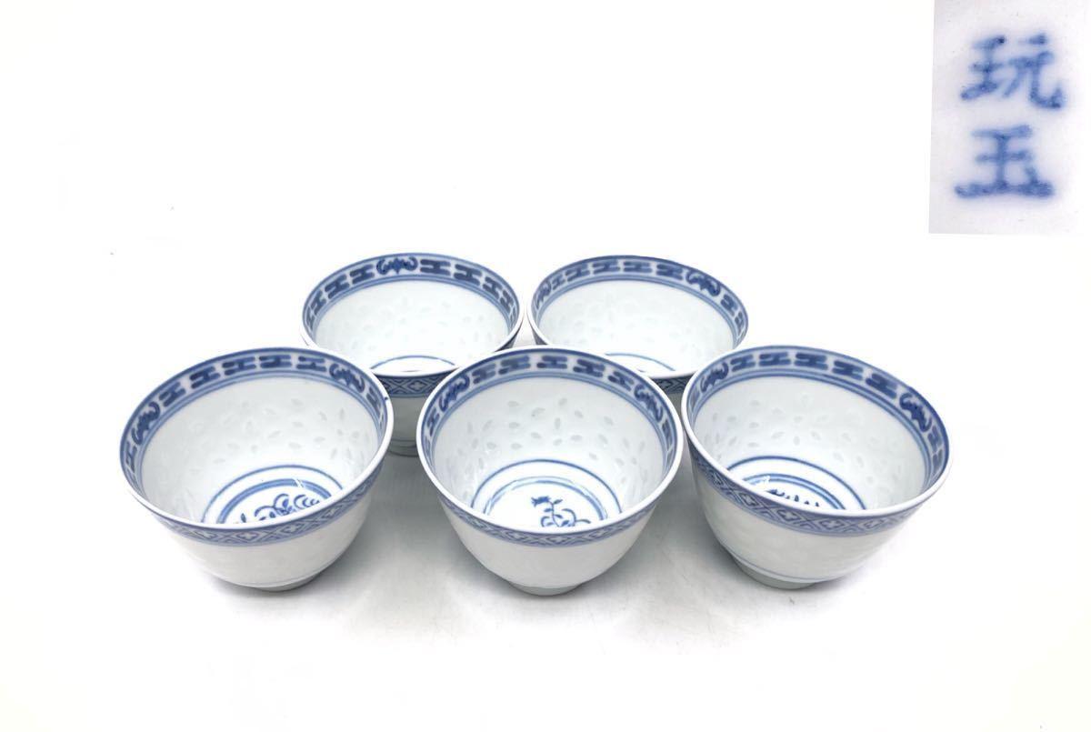 【麗】L107 中国美術 「玩玉」銘 染付蛍煎茶碗 五客 景徳鎮 透茶碗 茶器 茶道具 在銘 煎茶道具