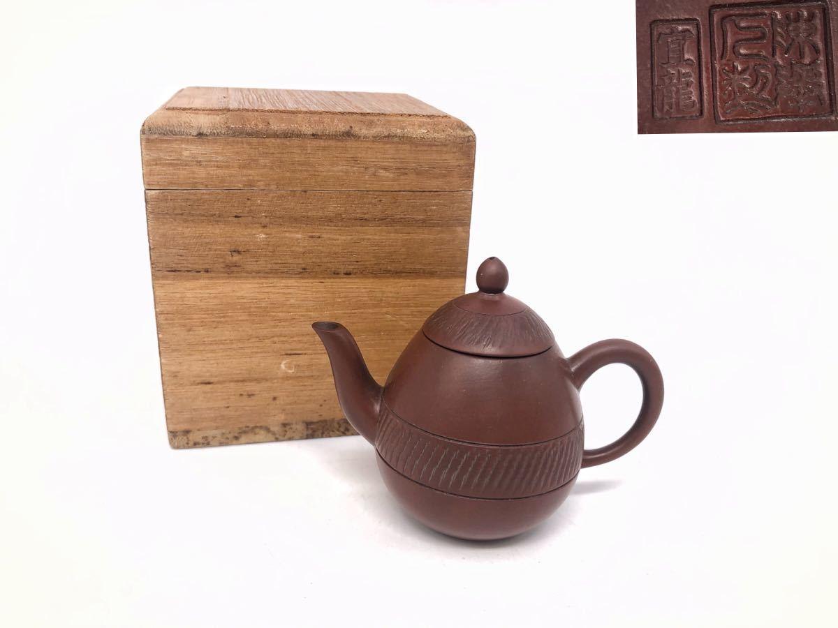 【麗】A186 中国美術 「宜龍」銘 紫砂壺 横手急須 茶碗 茶器セット 茶道具 在銘 合箱 煎茶道具_画像1