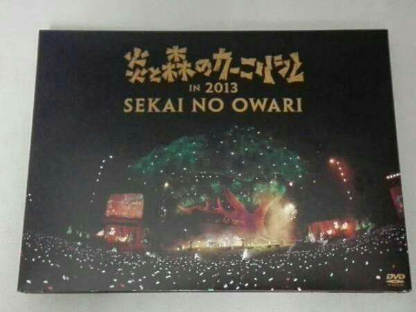 SEKAI NO OWARI 炎と森のカーニバル in 2013 ライブグッズの画像