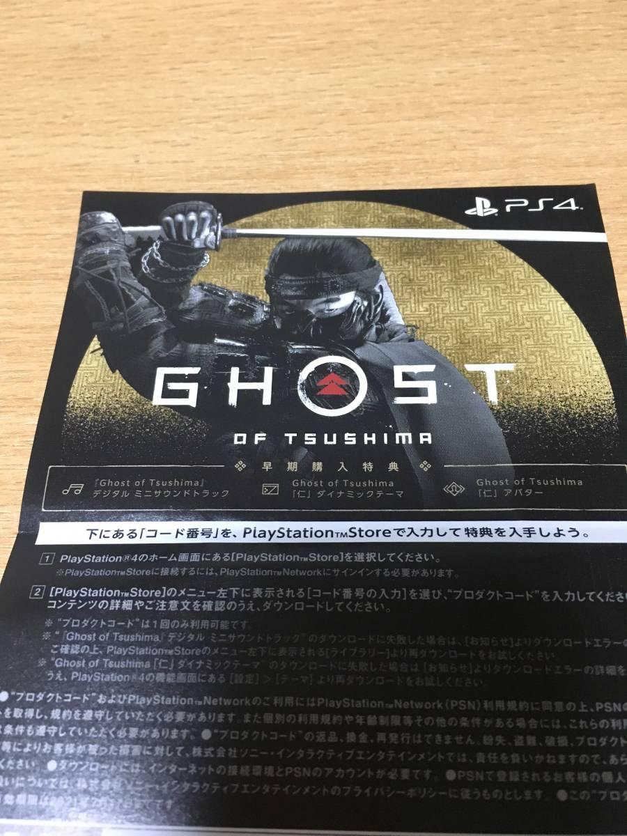 PS4 Ghost of Tsushima ゴーストオブツシマ 早期購入特典3点セット(サントラ/テーマ/アバター) プロダクトコードのみ 即決_画像1