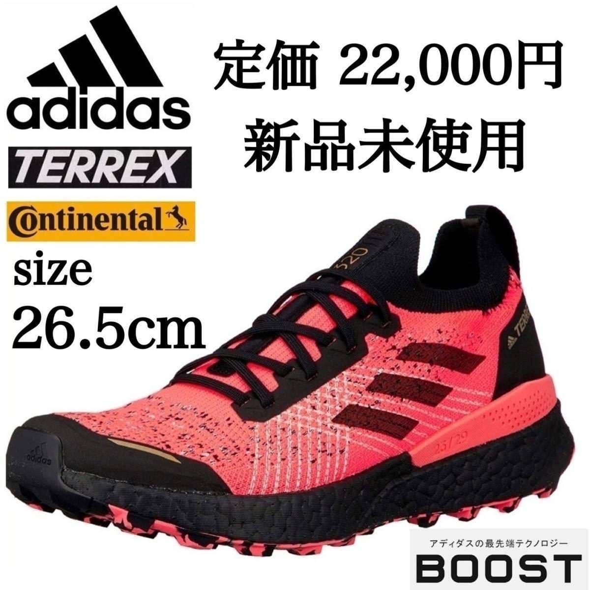 定価22,000円 新品未使用 adidas 26.5 TERREX TWO ULT PARLEY BOOST アディダス テレックス ブースト 登山靴 トレッキング トレイル ラン