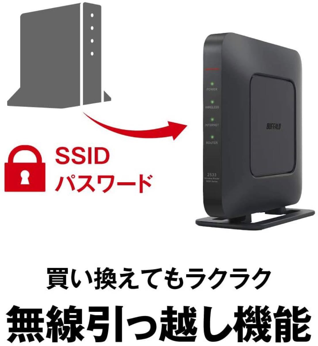バッファロー 無線LAN親機 WSR-2533DHPL2-BK ブラック WiFiルーター 1733+800Mbps IPv6対応