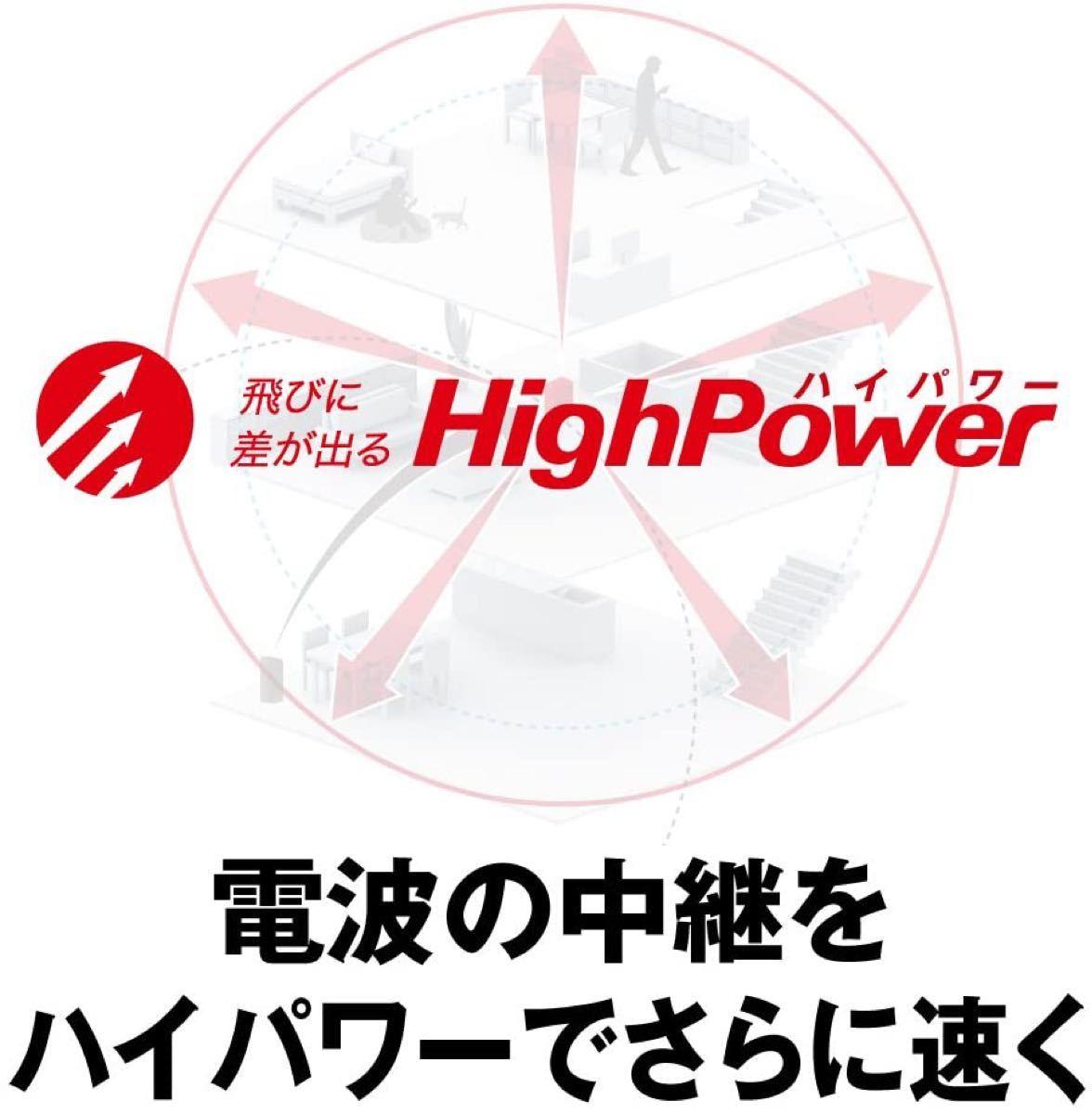 バッファロー Wi-Fi中継器 11ac対応 ハイパワー コンセントモデル 無線LAN中継機 WEX-733DHP
