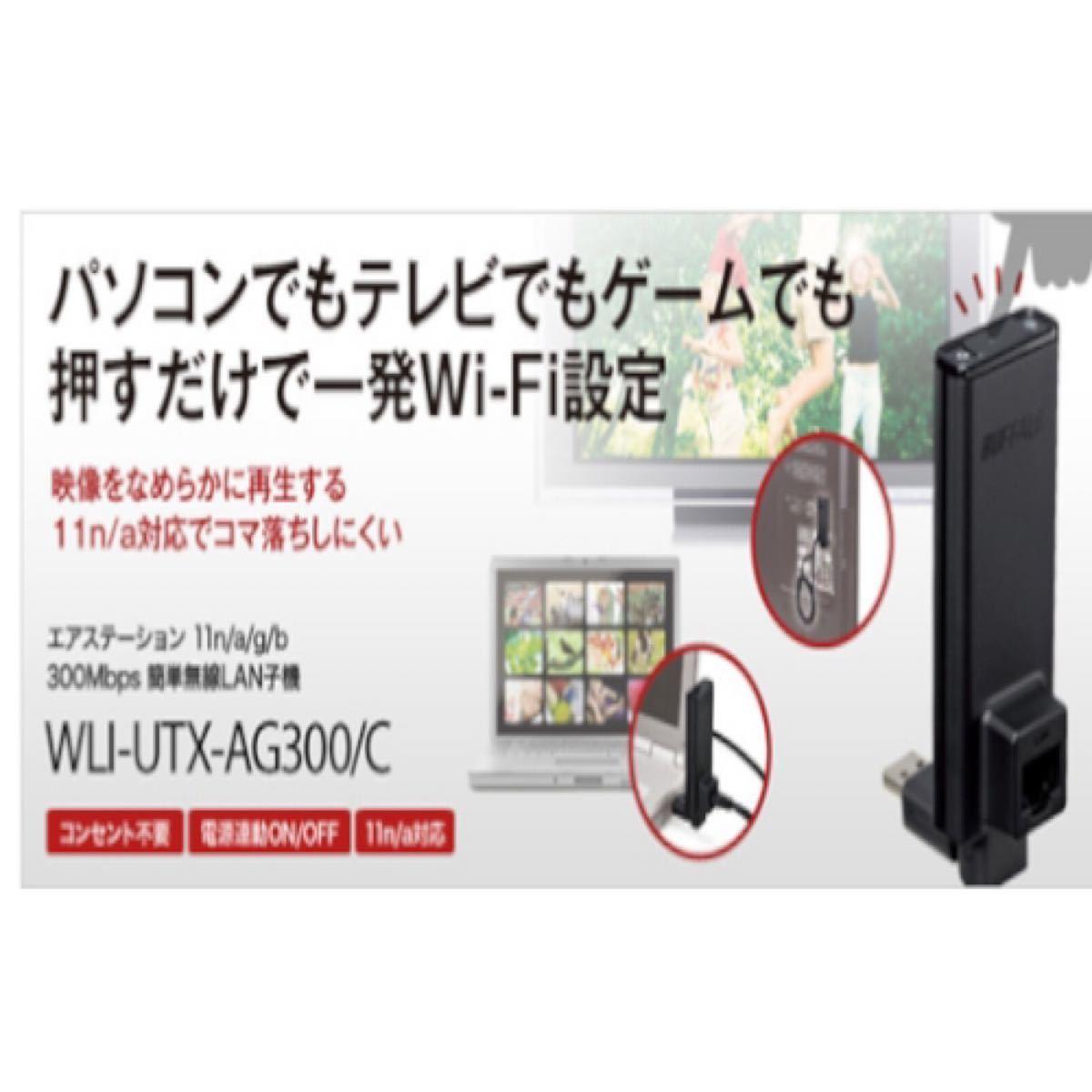 バッファロー 簡単無線LAN子機 WLI-UTX-AG300/C USB LAN アダプタ