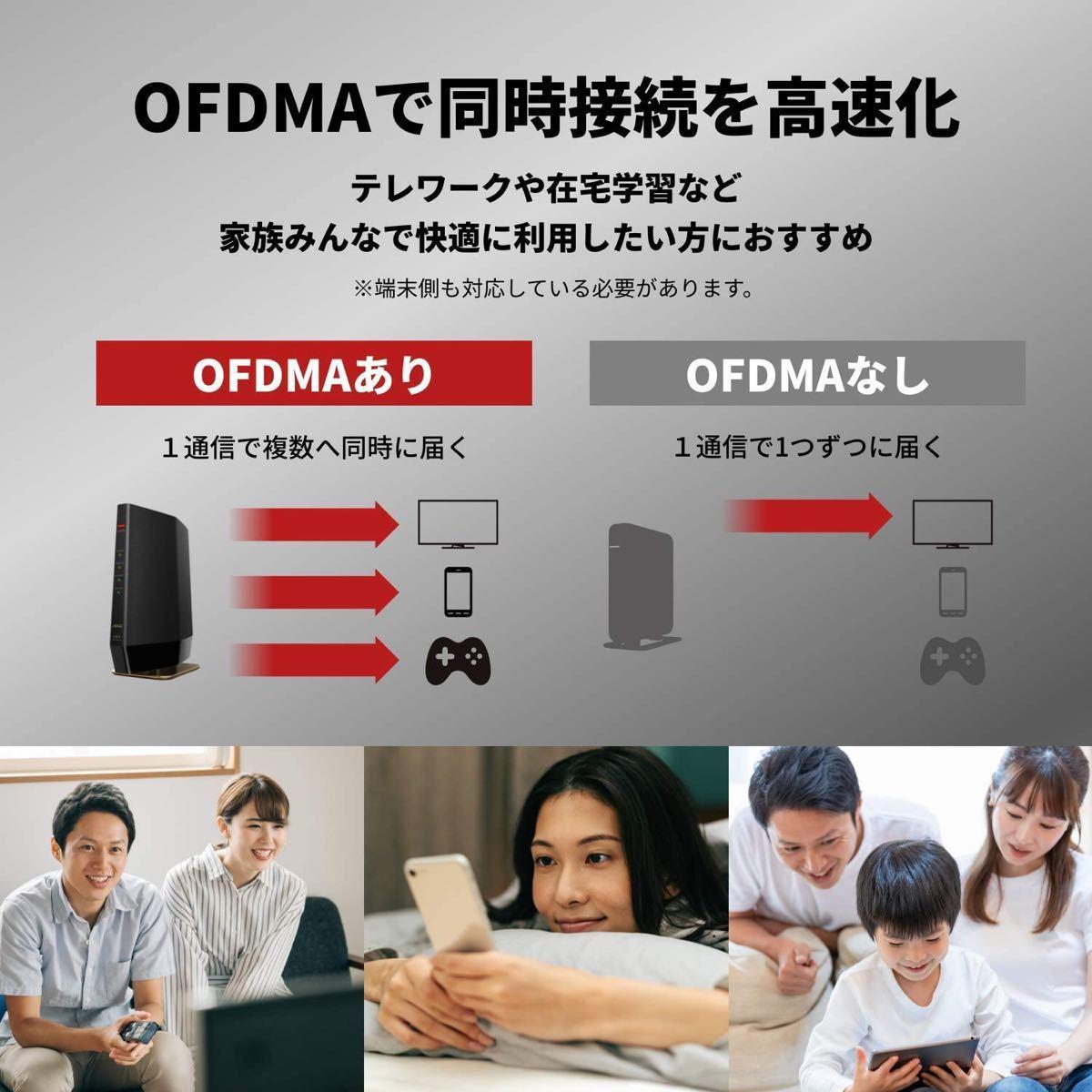 BUFFALO Wi-Fi6(11ax)対応ルーター 無線LAN親機 WSR-5400AX6-MB[WiFi6 プレミアムモデル]