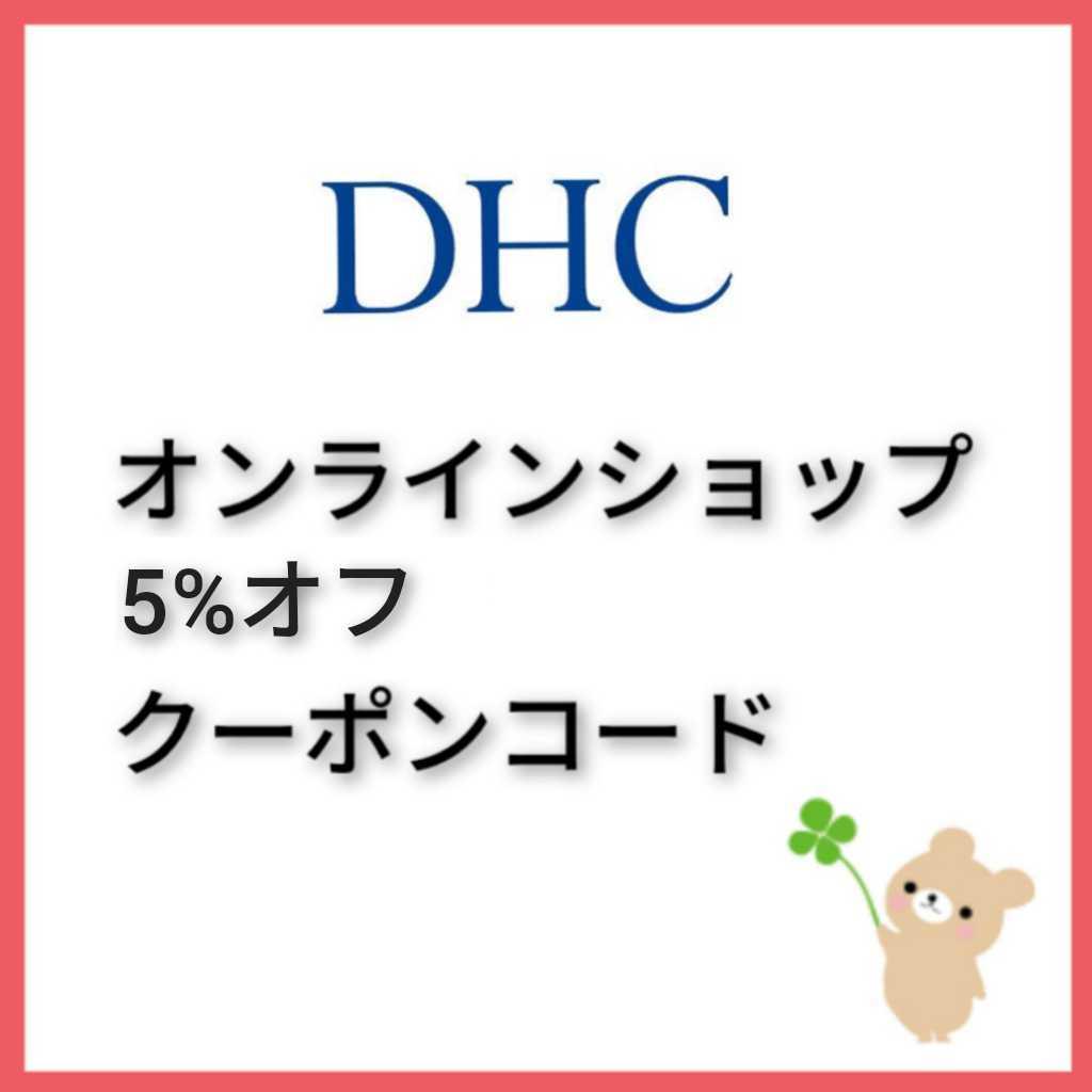 DHC クーポンコード通知 DHC ディーエイチシー オンラインショップストア サプリメント 割引券 株主優待 チケット 化粧水 リップ_画像1