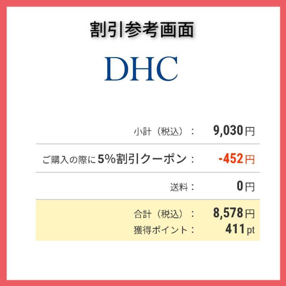 DHC クーポンコード通知 DHC ディーエイチシー オンラインショップストア サプリメント 割引券 株主優待 チケット 化粧水 リップ_画像2