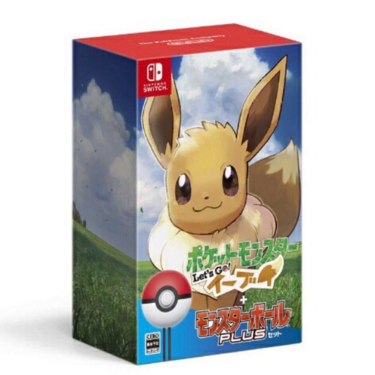 任天堂 Nintendo ポケットモンスター Let's Go! イーブイ モンスターボール Plusセット 新品 未開封