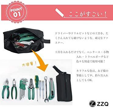 2色 ZZQ ツールバッグ 工具入れ 工具 腰道具 小物入れ ペンケース バッグ 小型 便利 腰 オックスフォード地 25cm _画像4