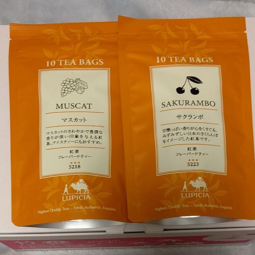 ルピシア ティーバッグ 紅茶セット