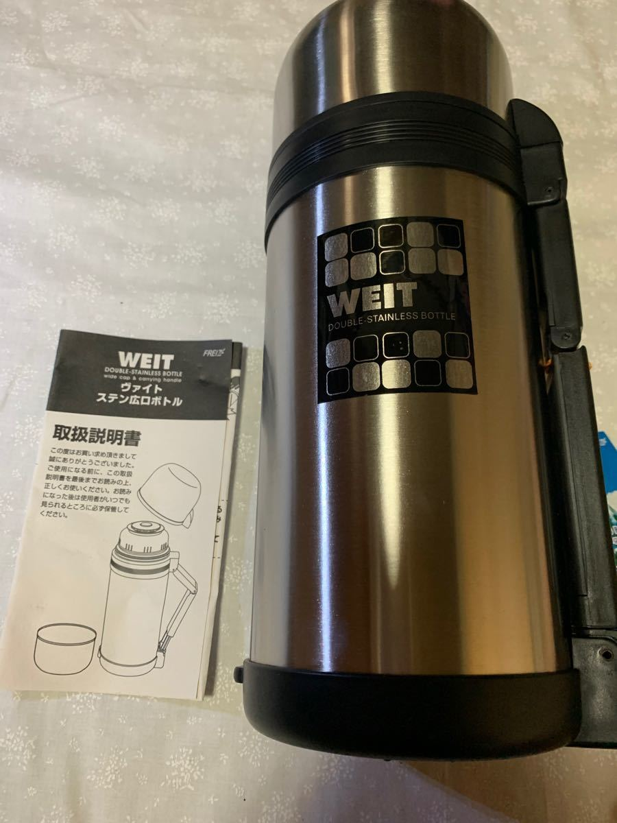 ステンレスボトル  水筒 1.2L FREIZ 新品 ステンレス 広口ボトル