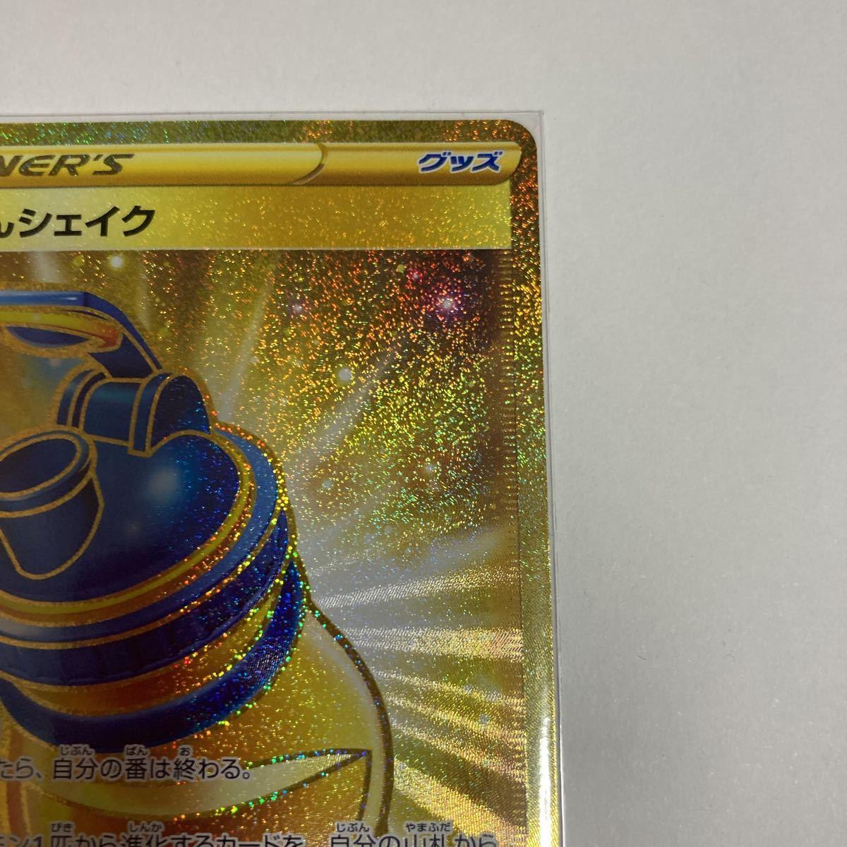 ぐんぐんシェイク UR ウルトラレア 099/069 s6a イーブイヒーローズ ポケモンカードゲーム ポケカ_画像3