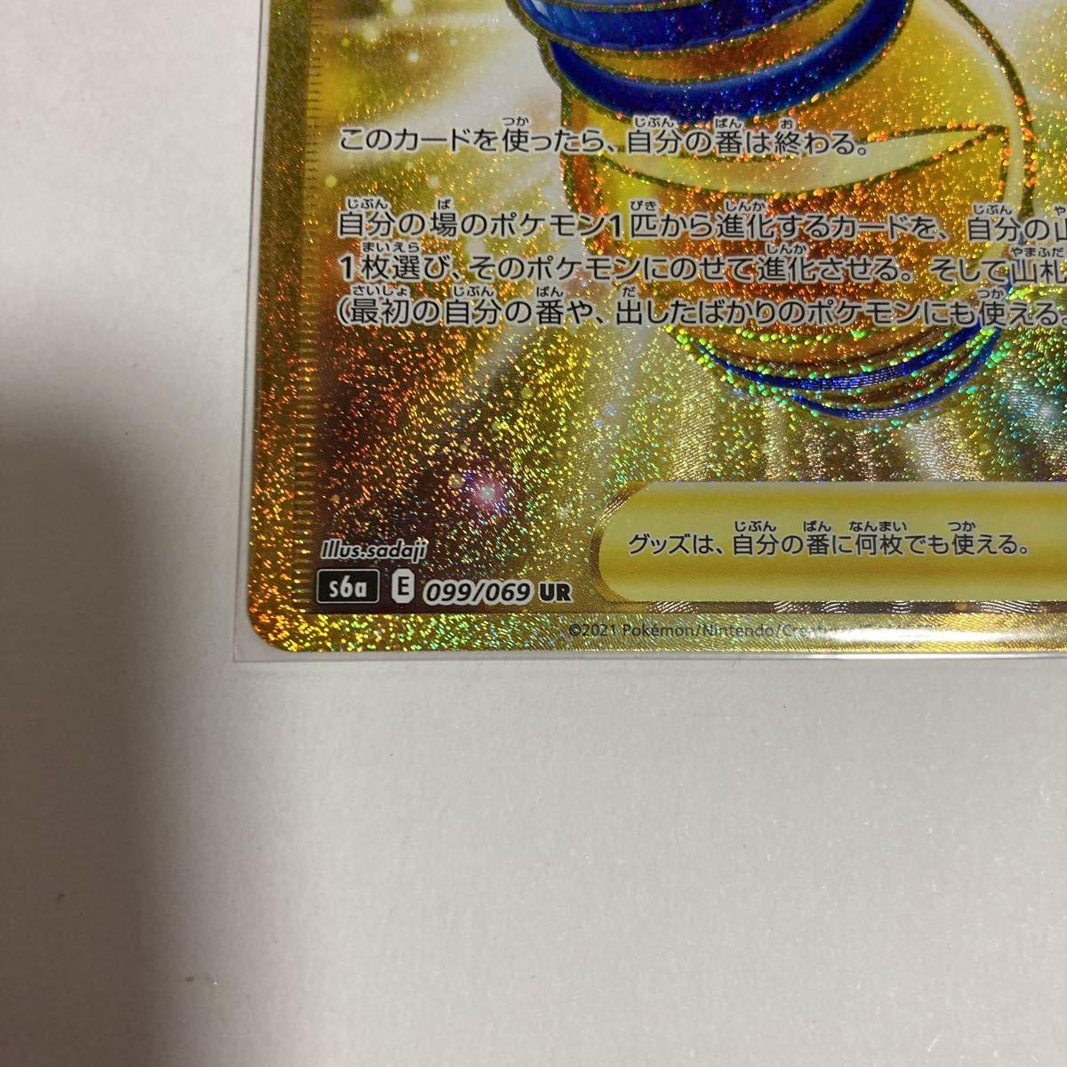 ぐんぐんシェイク UR ウルトラレア 099/069 s6a イーブイヒーローズ ポケモンカードゲーム ポケカ_画像5