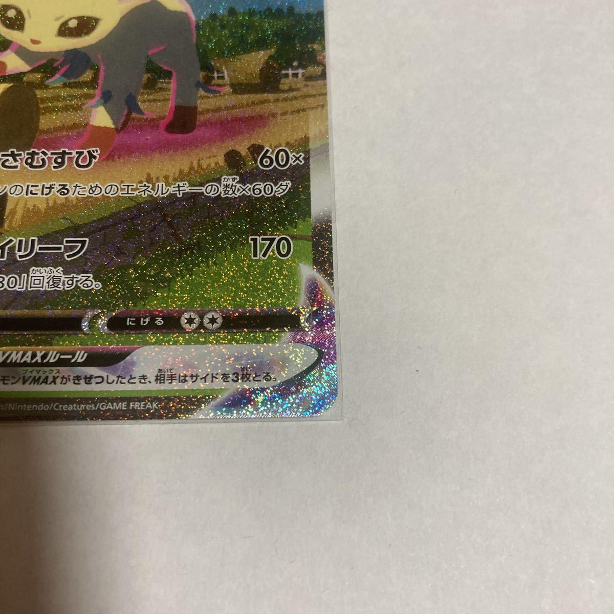 リーフィアVMAX HR SA スペシャルアート ハイパーレア くさむすび 089/069 s6a イーブイヒーローズ ポケモンカードゲーム ポケカ_画像4