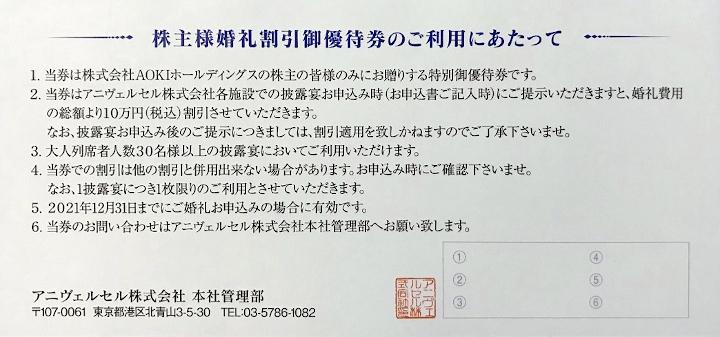 AOKI アニヴェルセル 株主優待券(婚礼割引券) _画像2
