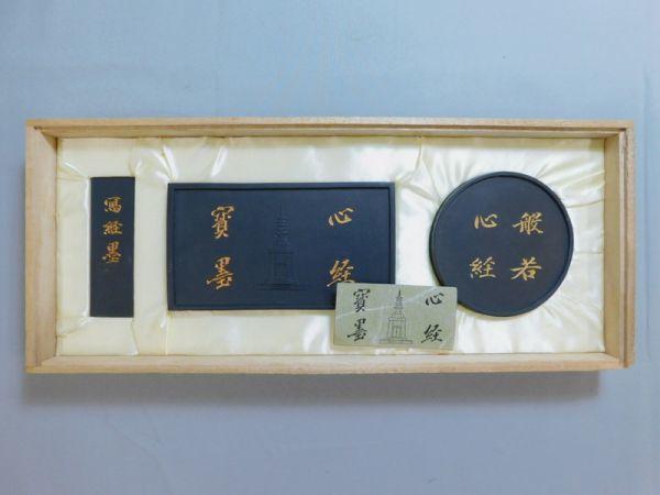 QI437「呉竹精昇堂製般若心経高級油煙墨」1個 書道書道用品古墨中国古書和本唐本漢籍