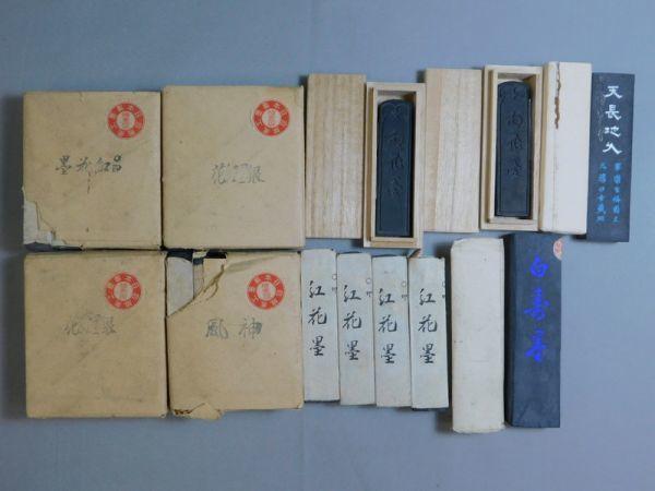 QI443「紅花墨,天長地入,古梅園,鳩居堂古墨」一括 書道用品古墨書道中国古書和本唐本漢籍