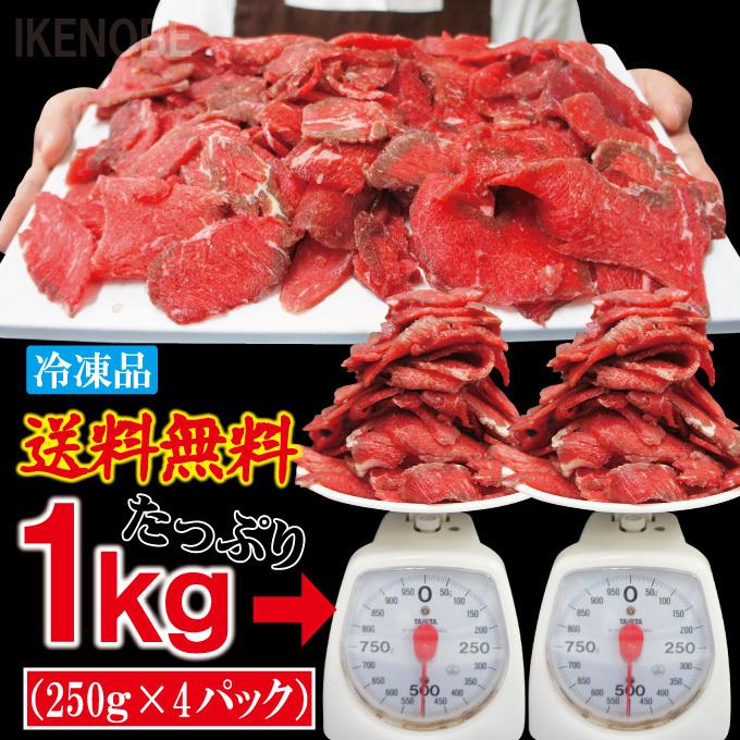 送料無料 お得用訳あり牛こま肉1kg冷凍 2セット購入でおまけお肉増量中 小間肉 コマ 切り落とし 牛肉 オーストラリア アメリカモモ もも_画像4