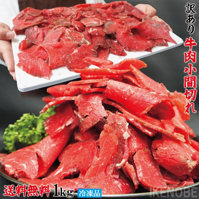 送料無料 お得用訳あり牛こま肉1kg冷凍 2セット購入でおまけお肉増量中 小間肉 コマ 切り落とし 牛肉 オーストラリア アメリカモモ もも_画像1