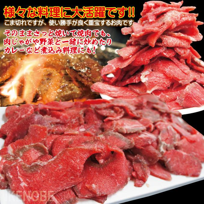 送料無料 お得用訳あり牛こま肉1kg冷凍 2セット購入でおまけお肉増量中 小間肉 コマ 切り落とし 牛肉 オーストラリア アメリカモモ もも_画像6