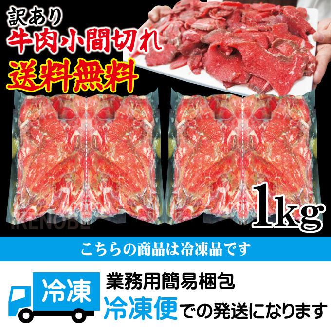 送料無料 お得用訳あり牛こま肉1kg冷凍 2セット購入でおまけお肉増量中 小間肉 コマ 切り落とし 牛肉 オーストラリア アメリカモモ もも_画像10