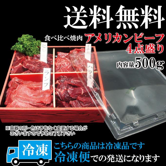 送料無料 ギフト 贈答品 牛肉焼肉カルビ食べ比べ4点盛り合わせ500g冷凍 2セット同時購入で肉500g増量中_画像10